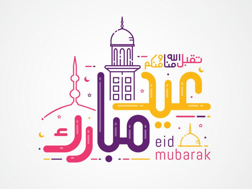 eid special dp 2021 eid mubarak wishes dp 2021 eid mubarak shayari dp eid sad dp shayariexpress